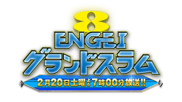NMB48 渋谷凪咲、西野未姫が「ENGEIグランドスラム」に出演!豪華4時間SP!