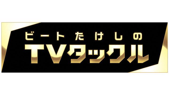 SKE48 須田亜香里が「ビートたけしのTVタックル」にゲスト出演!【2021.7.18 12:00〜 テレビ朝日】