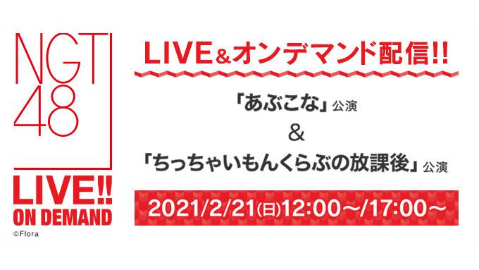 NGT48「あぶこな」公演&「ちっちゃいもんくらぶの放課後」公演、12時・17時からDMM配信!