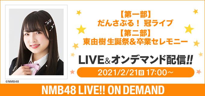 だんさぶる! 冠ライブ・東由樹 生誕祭&卒業セレモニー、17時からDMM配信!