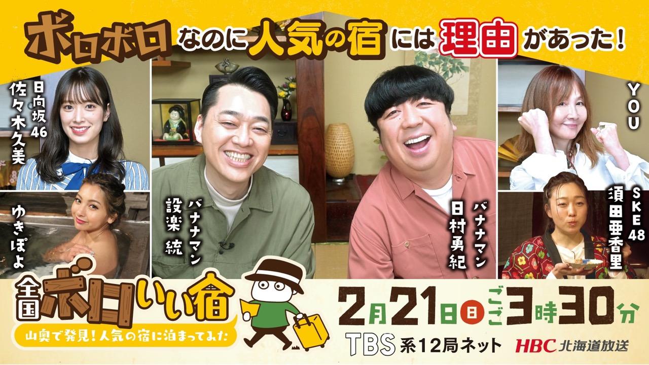 SKE48 須田亜香里が「全国ボロいい宿」に出演!世界中から注目を浴びる宿を満喫!