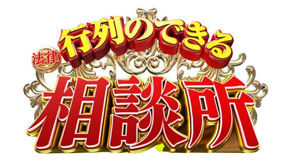 板野友美が「行列のできる法律相談所」にゲスト出演!新婚生活を前田敦子が暴露!幸せな瞬間&不幸な瞬間SP