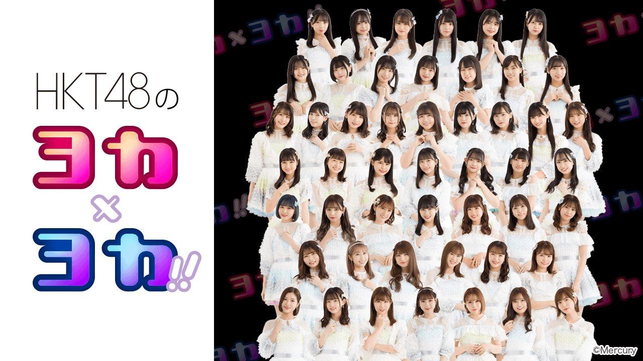 「HKT48のヨカ×ヨカ!!」栗原紗英&武田智加が18時半からSHOWROOM配信!