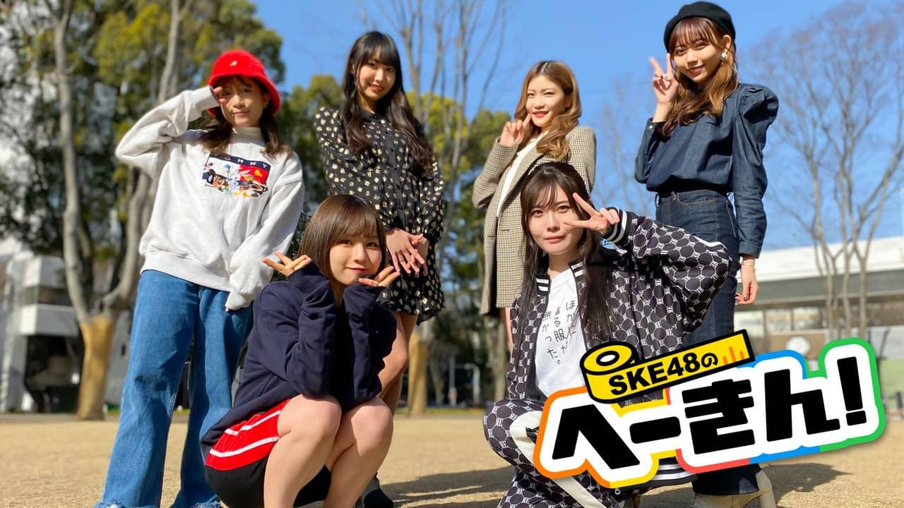 「SKE48のへーきん!」#10:テーマはおしゃれ!20時からひかりTV・dTV配信!