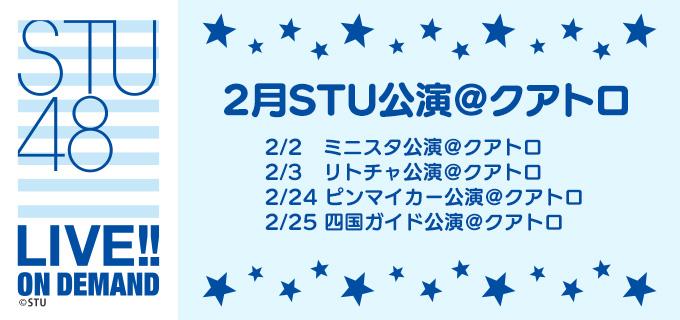 STU48 勝手に!四国観光ガイド 広島クラブクアトロ「ブリッジの2月」公演、18時半からDMM配信!