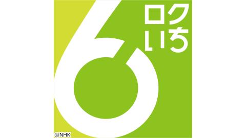 HKT48 下野由貴&田島芽瑠が「ロクいち!福岡」に出演!【NHK福岡】