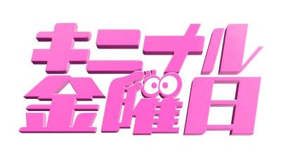 AKB48 チーム8 佐藤朱が「キニナル金曜日」に出演!宮城SP!