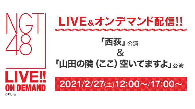NGT48「西荻」公演&「山田の隣(ここ)空いてますよ」公演、12時・17時からDMM配信!