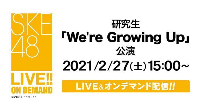 SKE48 研究生「We're Growing Up」公演、15時からDMM配信!