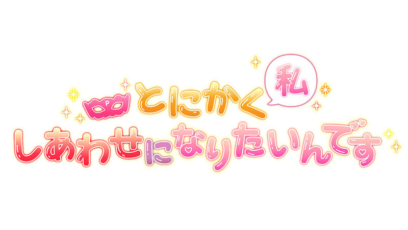 STU48 瀧野由美子&石田千穂が「とにかく私しあわせになりたいんです」に出演!【テレビ新広島】