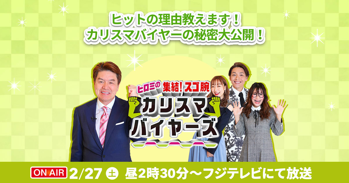 SK48 須田亜香里が「ヒロミの集結!スゴ腕カリスマバイヤーズ」に出演!