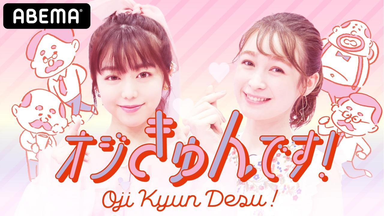 AKB48 峯岸みなみが「おじキュンです!」に出演!22時からABEMA配信!