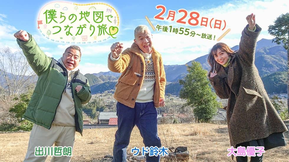 大島優子が「僕らの地図でつながり旅」に出演!ウド鈴木&出川哲朗と埼玉・奥秩父の魅力を再発見!