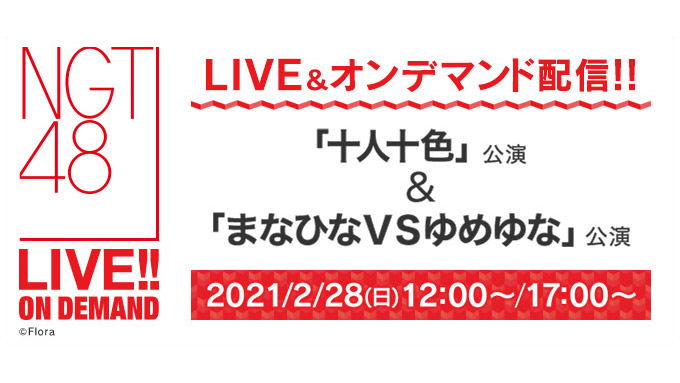 NGT48「十人十色」公演&「まなひなVSゆめゆな」公演、12時・17時からDMM配信!