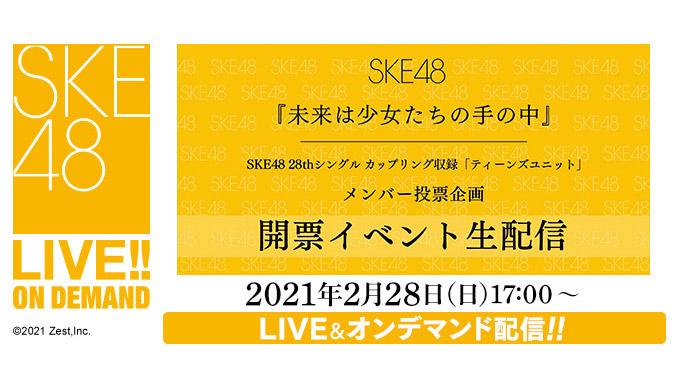 SKE48「未来は少女たちの手の中」開票イベント、17時からDMM配信!