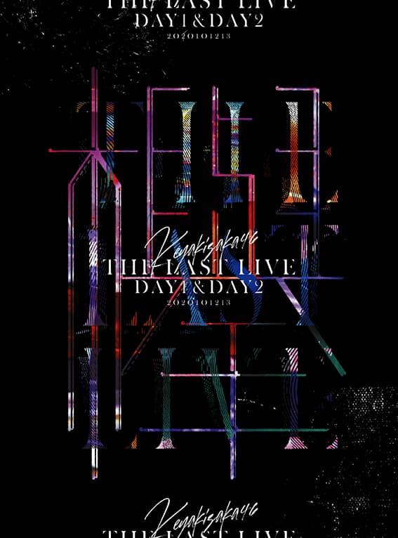 欅坂46 THE LAST LIVE -DAY1 & DAY2- [Blu-ray][DVD]