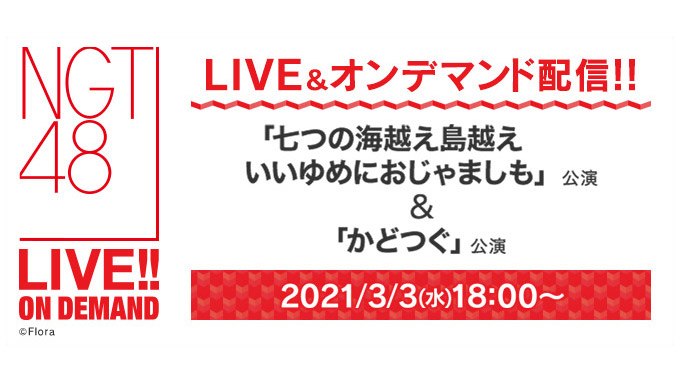 NGT48「七つの海越え島越えいいゆめにおじゃましも」公演&「かどつぐ」公演 18時からDMM配信!