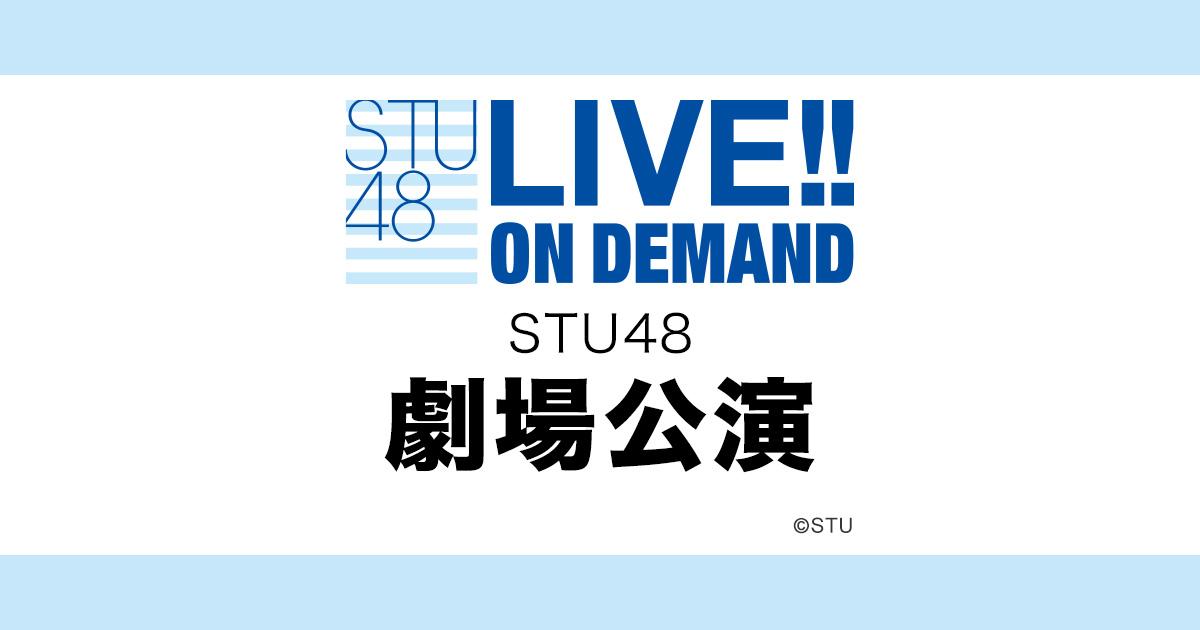 「STU48 課外活動公演」18時からDMM配信!