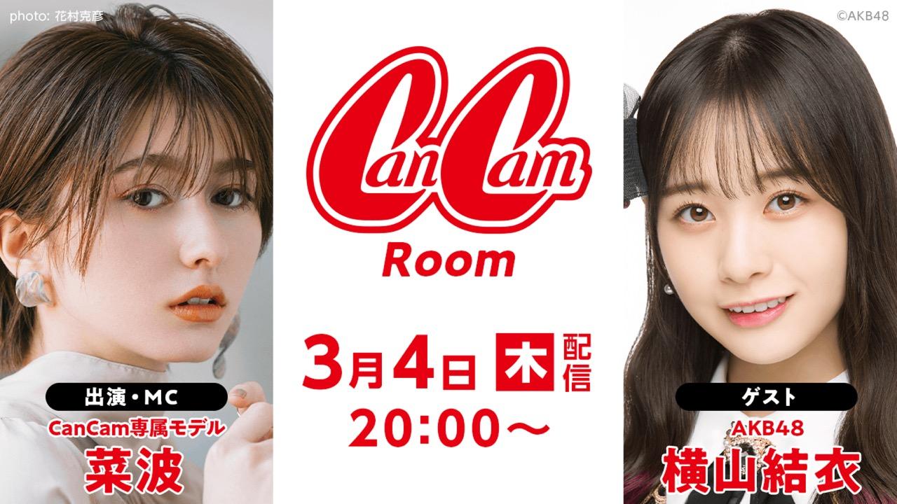 AKB48 チーム8 横山結衣が「CanCam Room」にゲスト出演!20時からSHOWROOM配信!