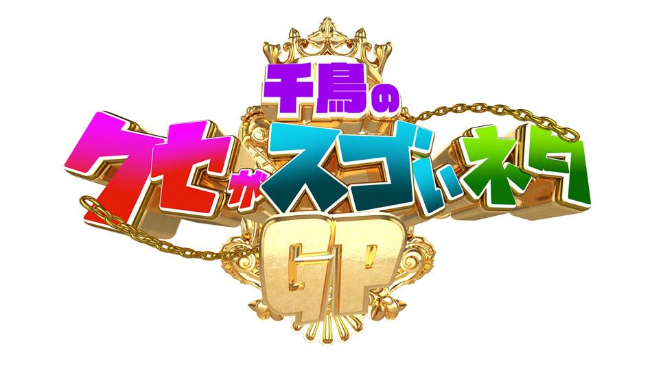 AKB48 峯岸みなみが「千鳥のクセがスゴいネタGP」に出演!こがけんとコラボ!