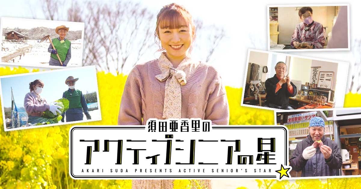 「須田亜香里のアクティブシニアの星」#1:愛・地球博記念公園サトラボ 稲熊さん【テレビ愛知】