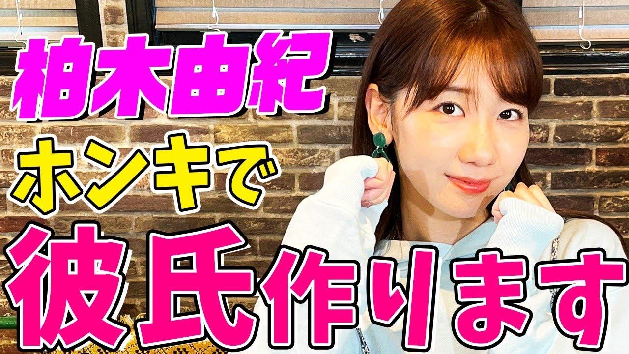 【動画】AKB48 柏木由紀「本気で彼氏作ります!」【金色のコルダ】