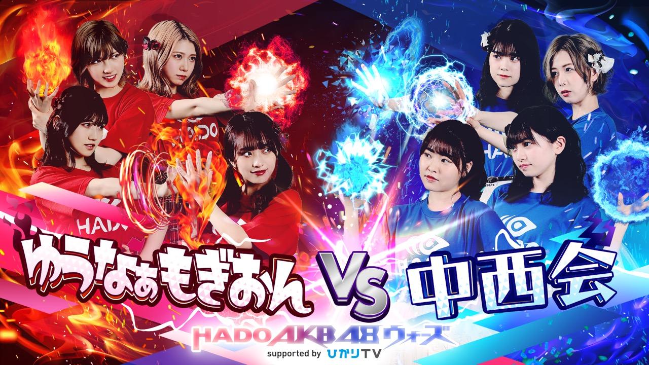 「ゆうなぁもぎおんVS中西会~HADO AKB48 ウォーズ」17時からひかりTV・dTV配信!