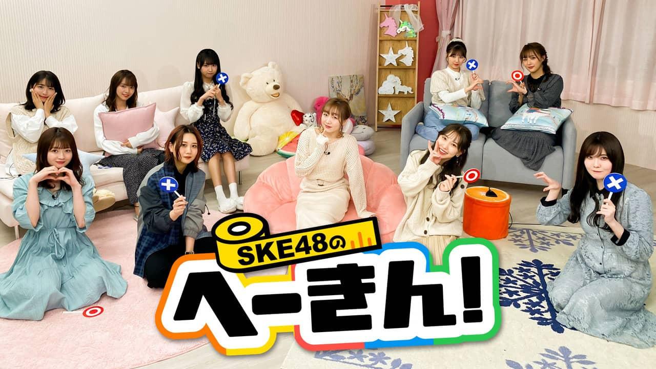 「SKE48のへーきん!」#12:テーマは恋愛!20時からひかりTV・dTV配信!