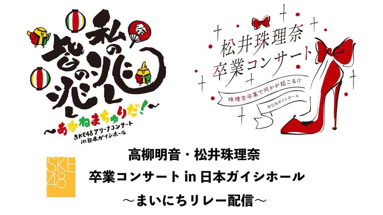 「SKE48 日本ガイシホールコンサート〜まいにちリレー配信~」杉山愛佳・荒井優希・林美澪が17時からSHOWROOM配信!