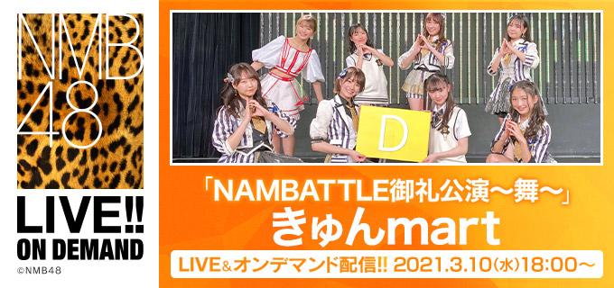 NMB48 きゅんmart「NAMBATTLE御礼公演~舞~」18時からDMM配信!