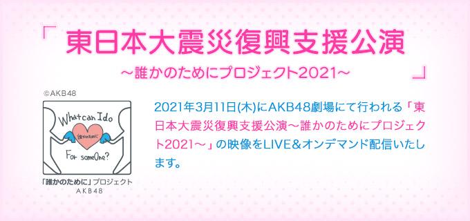AKB48「東日本大震災復興支援特別公演 ~誰かのためにプロジェクト2021~」18時からDMM配信!