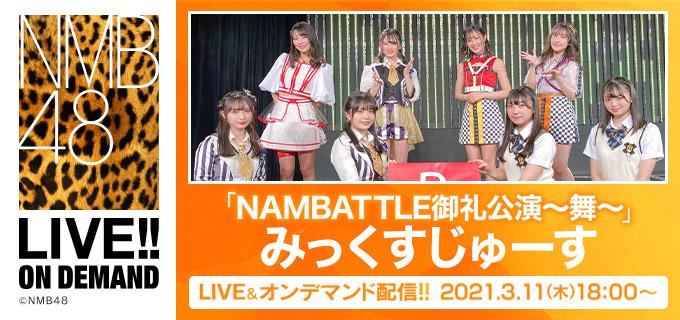 NMB48 みっくすじゅーす「NAMBATTLE御礼公演~舞~」18時からDMM配信!