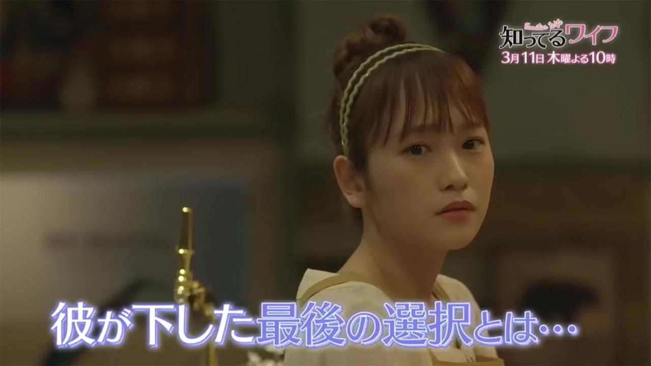 川栄李奈出演、ドラマ「知ってるワイフ」第10話放送!