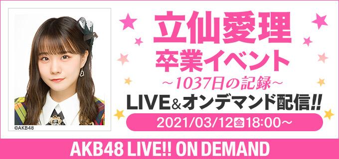 AKB48「立仙愛理 卒業イベント ~1037日の記録~」18時からDMM配信!