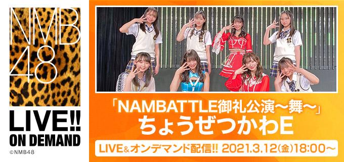 NMB48 ちょうぜつかわE「NAMBATTLE御礼公演~舞~」18時からDMM配信!