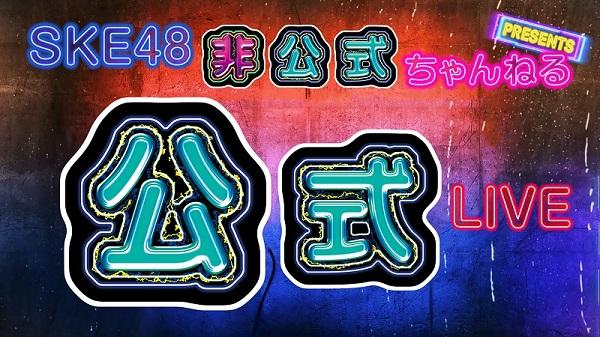 「SKE48非公式ちゃんねる Presents SKE48公式LIVE」11時からニコ生配信!