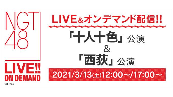 NGT48「十人十色」公演&「西荻」公演、12時・17時からDMM配信!