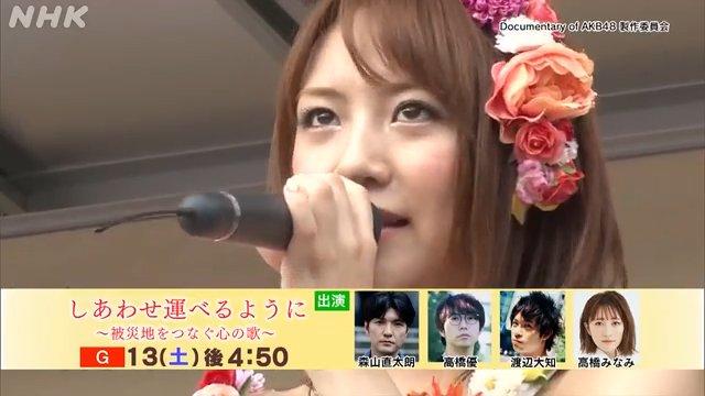 高橋みなみが「しあわせ運べるように〜被災地をつなぐ心の歌〜」にゲスト出演!
