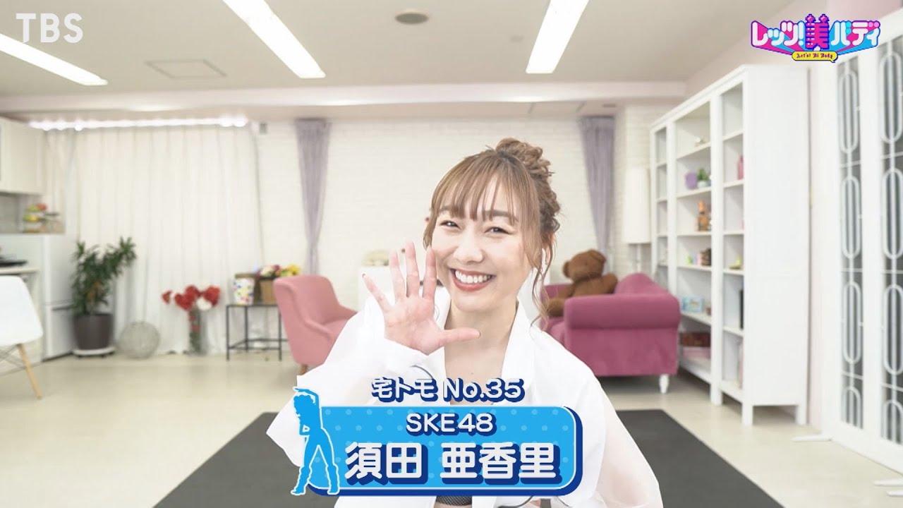 SKE48 須田亜香里が「Let's!美バディ」にゲスト出演!