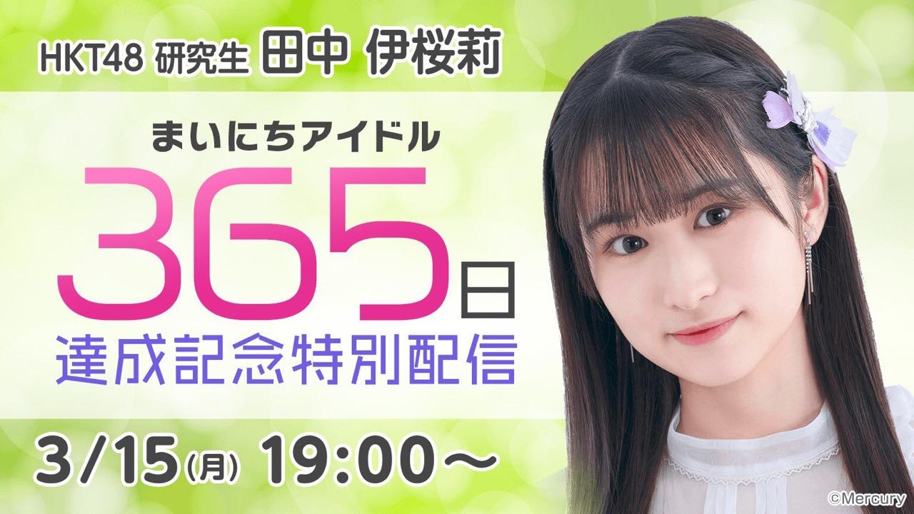 HKT48 研究生 田中伊桜莉「まいにちアイドル 365日達成記念特別配信」19時からSHOWROOM配信!