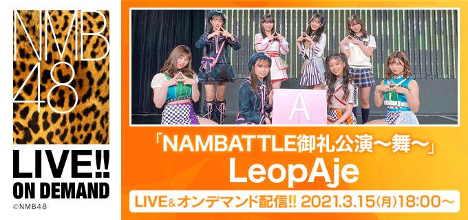 NMB48 LeopAje「NAMBATTLE御礼公演~舞~」17時からDMM配信!
