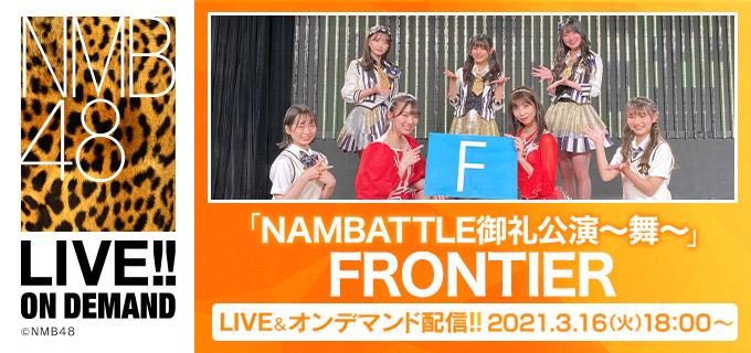 NMB48 FRONTIER「NAMBATTLE御礼公演~舞~」17時からDMM配信!