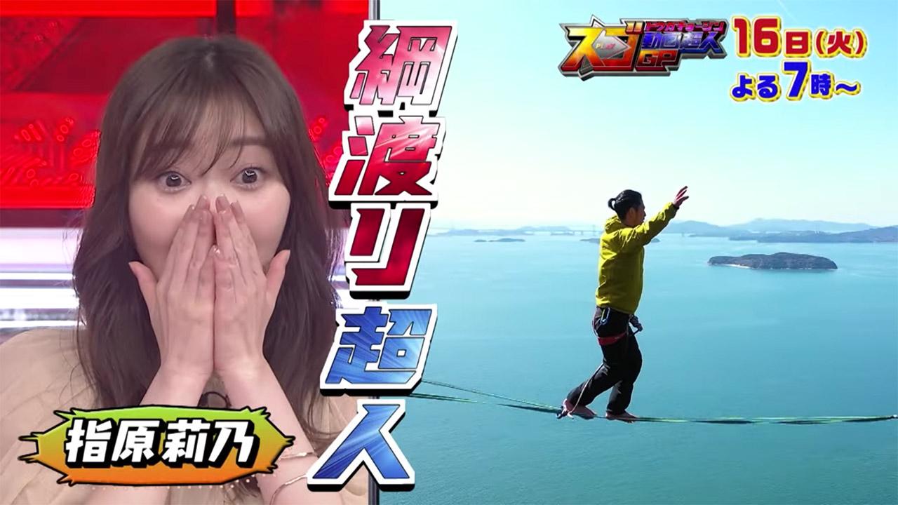 指原莉乃が「スゴ動画超人GP」にゲスト出演!超人軍団のスゴい最新動画大連発!