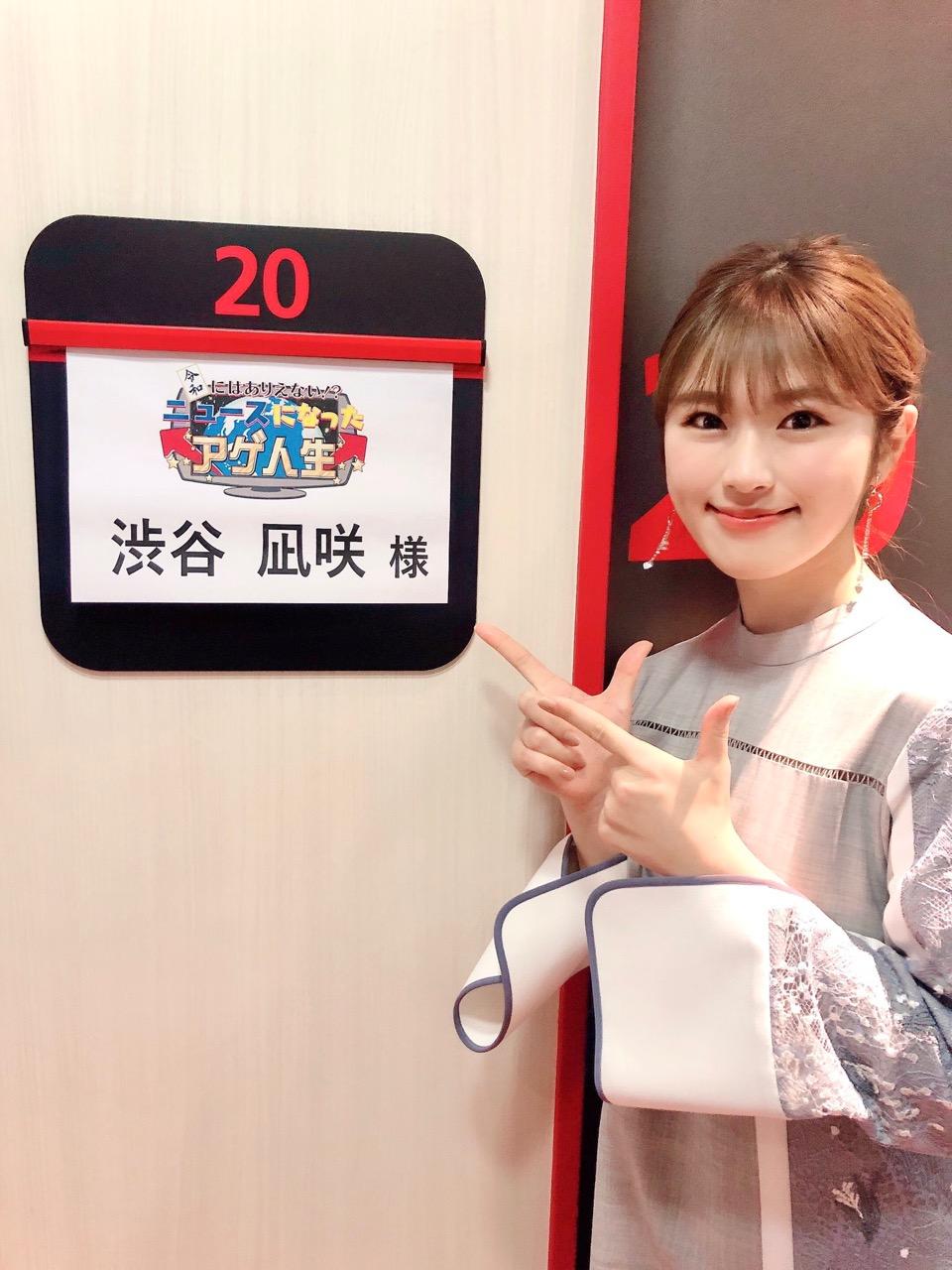 NMB48 渋谷凪咲が「令和にはありえない ニュースになったアゲ人生」に出演!
