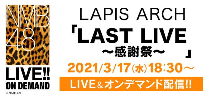 NMB48 LAPIS ARCH「LAST LIVE~感謝祭~」18時半からDMM配信!