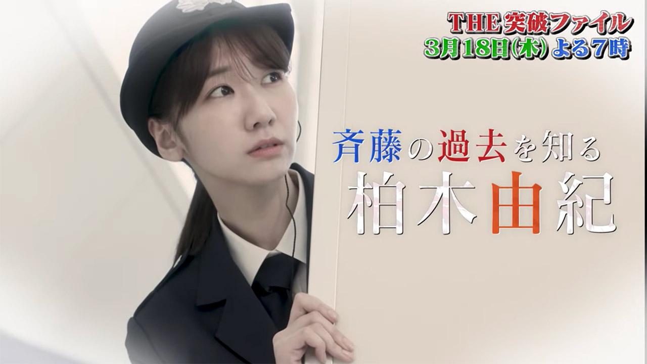 AKB48 柏木由紀が「THE突破ファイル」に出演!空港税関&突破交番 日本を守る正義の大突破SP