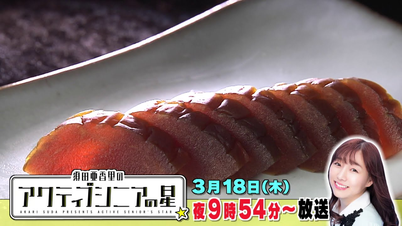 「須田亜香里のアクティブシニアの星」#3:かりもり粕漬け 太田さん【テレビ愛知】