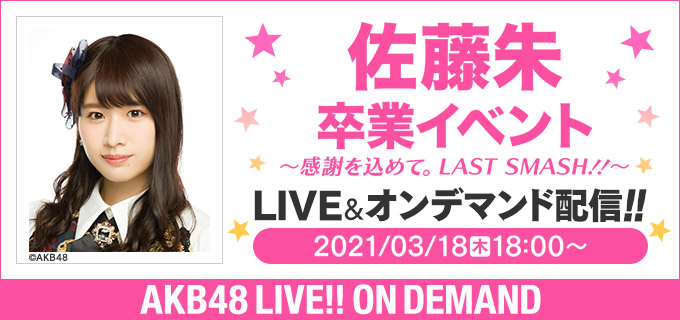 AKB48「佐藤朱 卒業イベント ~感謝を込めて。LAST SMASH!!~」18時からDMM配信!