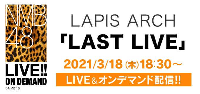 NMB48 LAPIS ARCH「LAST LIVE」18時半からDMM配信!