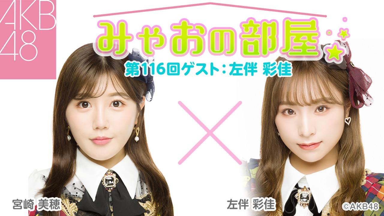 AKB48 宮崎美穂「みゃおの部屋」第116回:ゲストは左伴彩佳!21時からSHOWROOM配信!